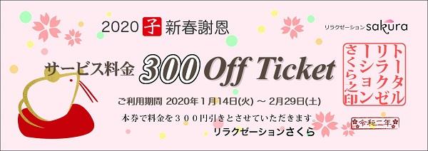 2020新年Offチケット_300円