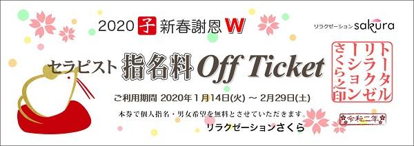 2020新年Offチケット_指名料